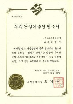 2019년도우수기술인인증서-김한수과장-2.pdf_page_1.jpg