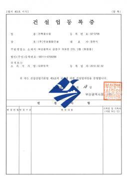 img_license_big1.jpg
