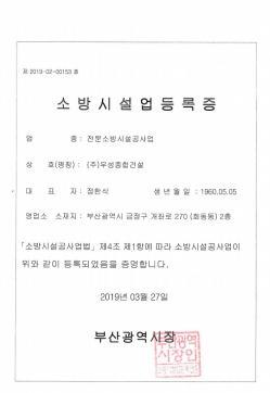 소방시설업등록증(JPG)-복사.jpg